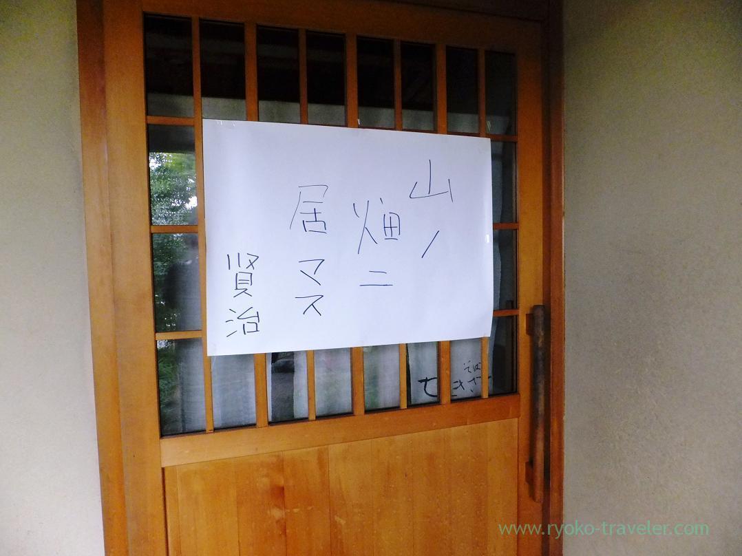 Closed, Sekizawa (Tsusumi)