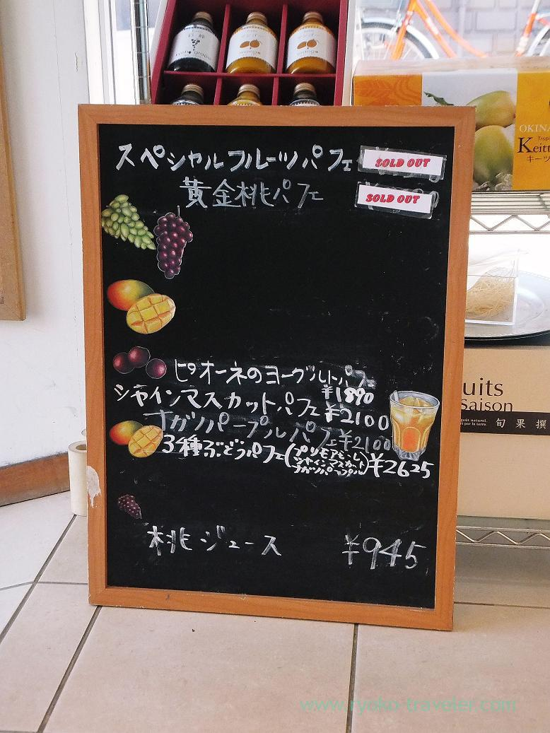 Menus, Fruits cafe FRUTAS (Monzen-nakacho)