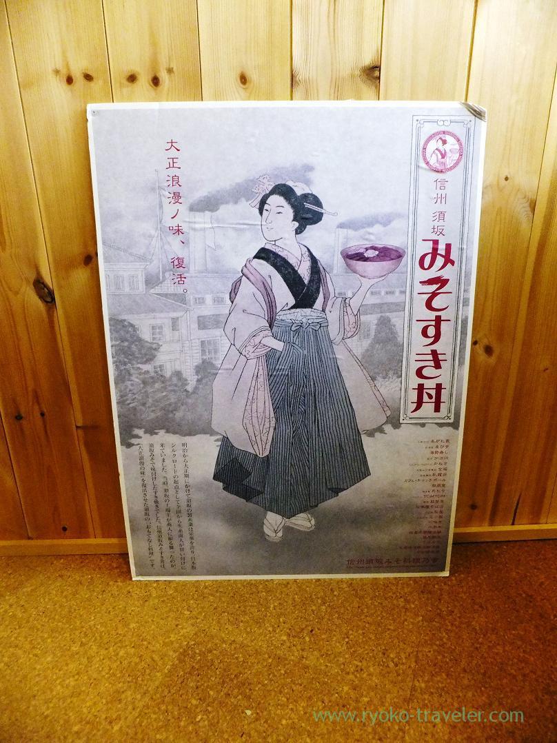 Notice of Miso-suki bowl, Yukkurando (Suzaka)