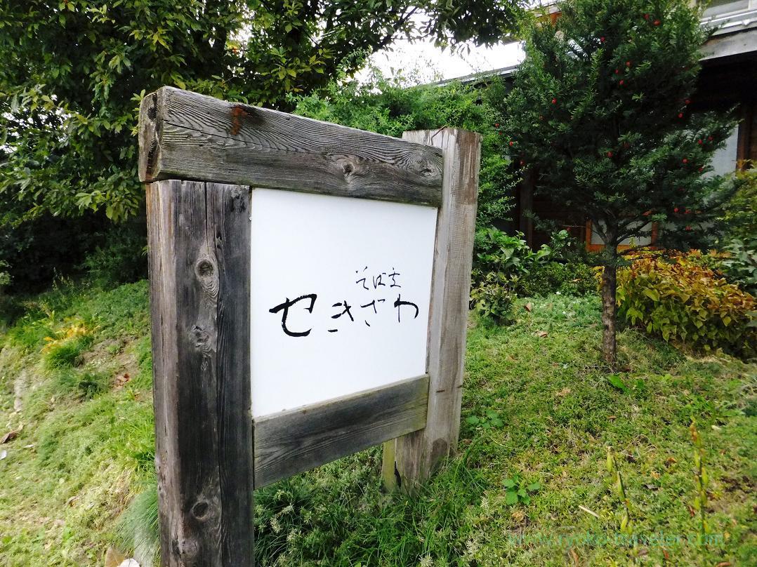 Signboard, Sekizawa (Tsusumi)