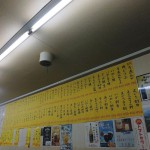 Funabashi : We visited Ippei again
