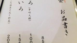 Funabashi : Toshikoshi soba at Kochian (虎智庵)