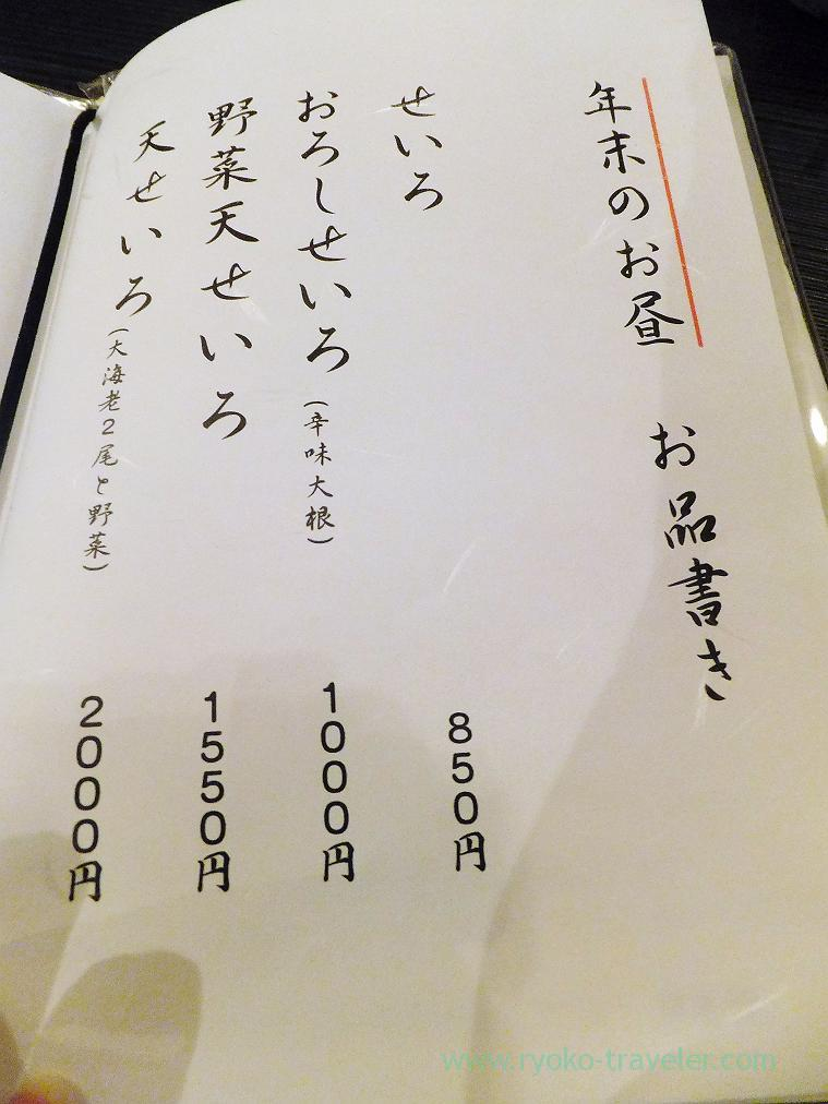 New year's eve menu, Kochian (Funabashi)
