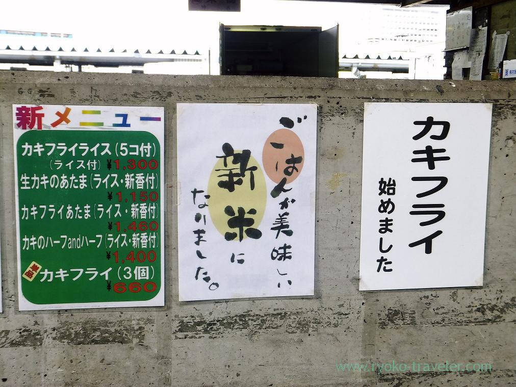 Oyster menus, Toyochan (Tsukiji Market)