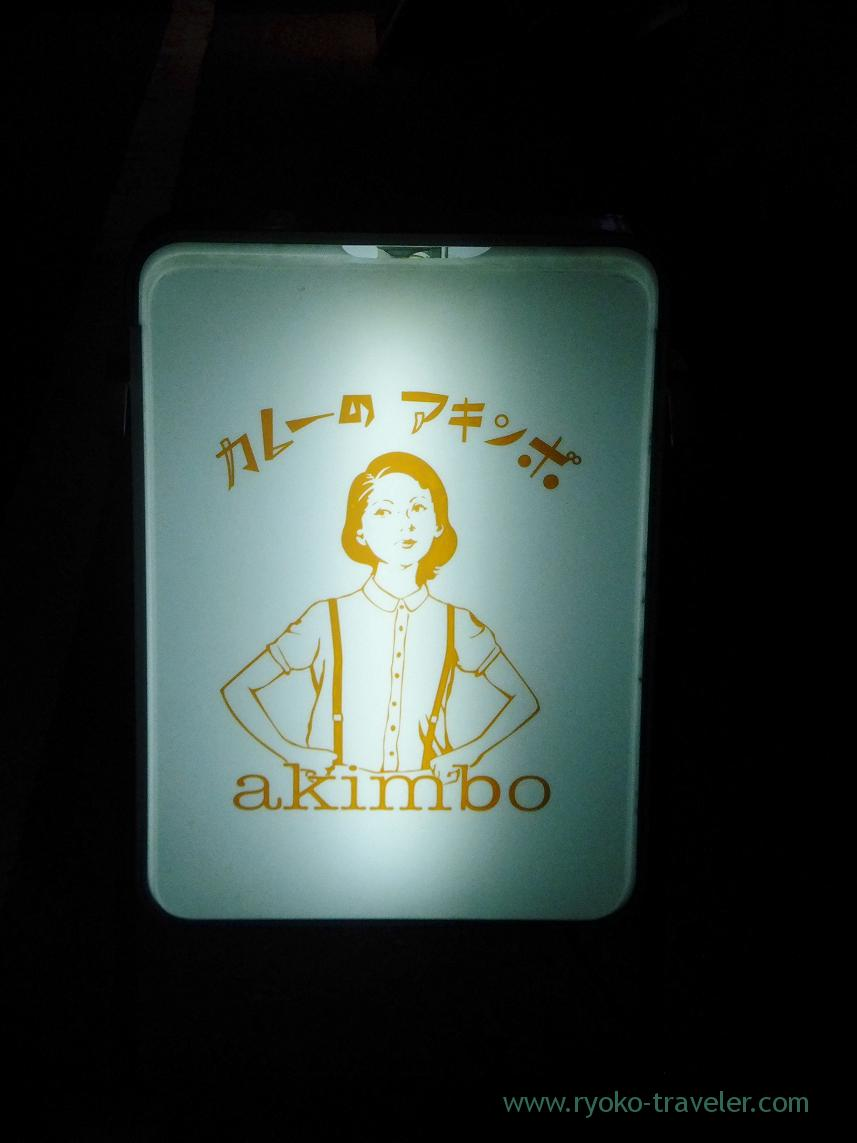 Signboard, Curry-no-Akimbo (Kinshicho)