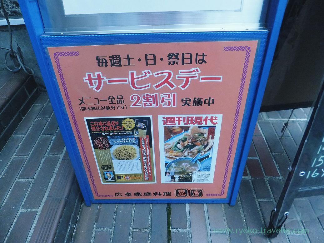 Signboard, Kahin (Yotsuya)