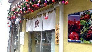 Tsukishima : Yukgaejang at Mashiso-ya (マシソ屋)