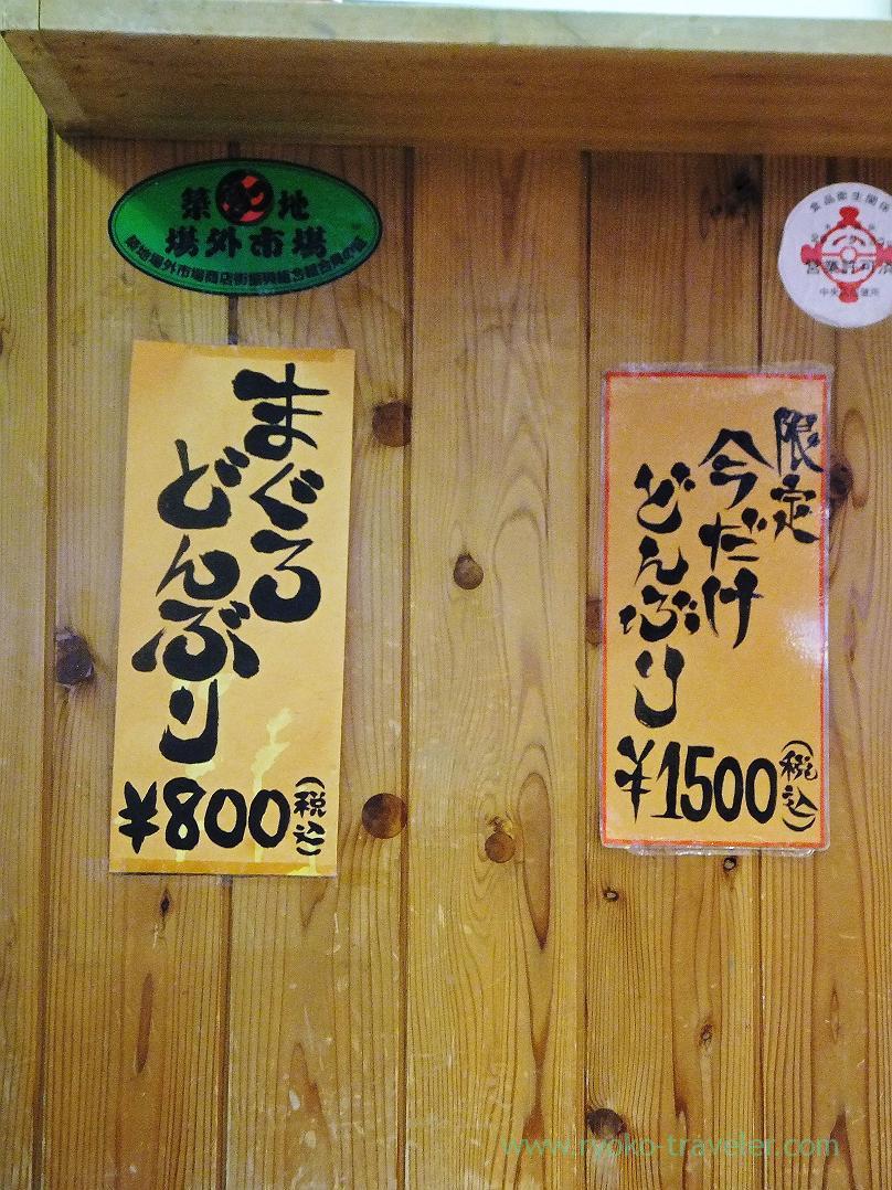 Menus, Segawa (Tsukiji)