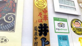 (Temporarily closed) Tsukiji : Simple ramen at Inoue (井上)