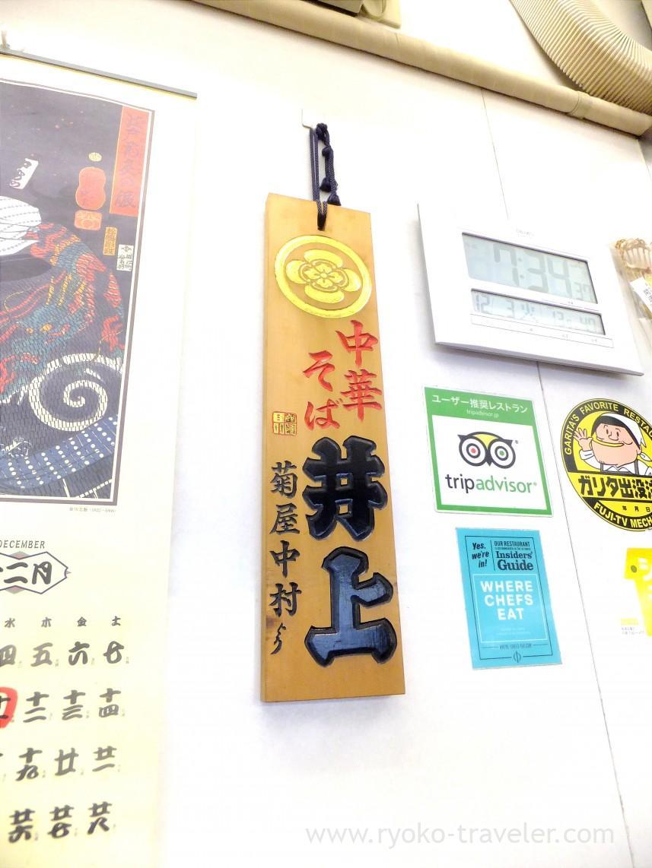 Shop name, Inoue (Tsukiji)