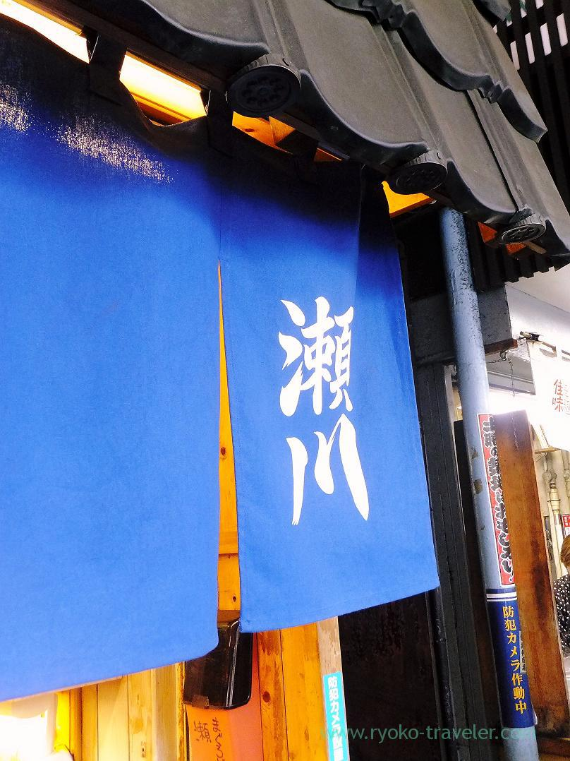 Shop name, Segawa (Tsukiji)