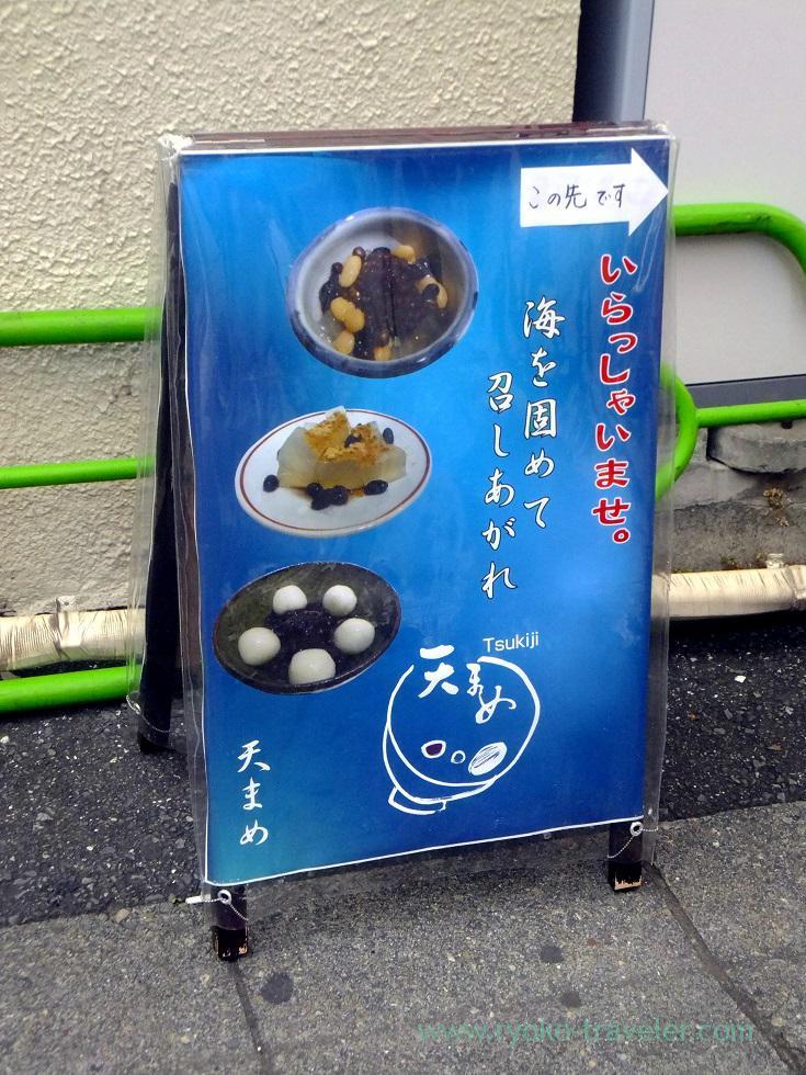 Signboard, Tenmame (Tsukiji)