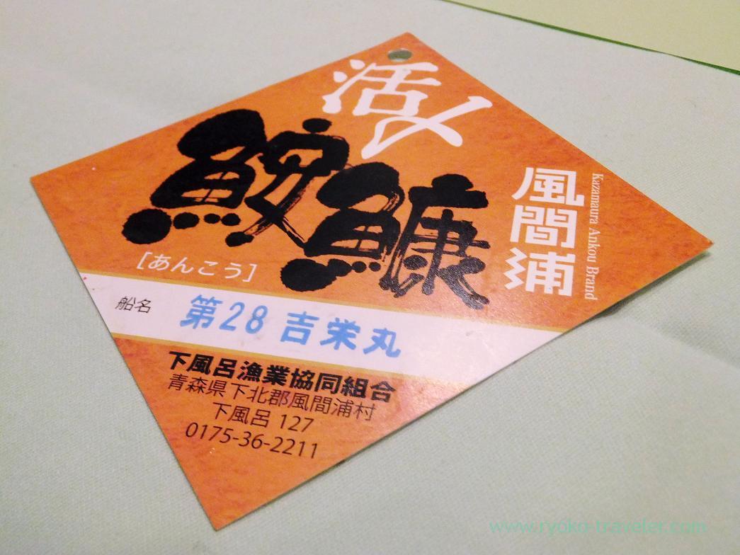 About monkfish, Perci (Higashi-Ginza)