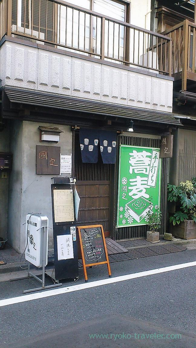 Appearance, Kunisada (Kachidoki)