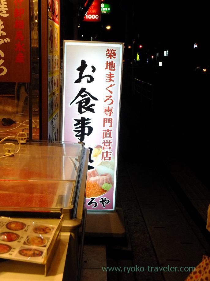 Entrance, Soma Suisan (Urayasu)