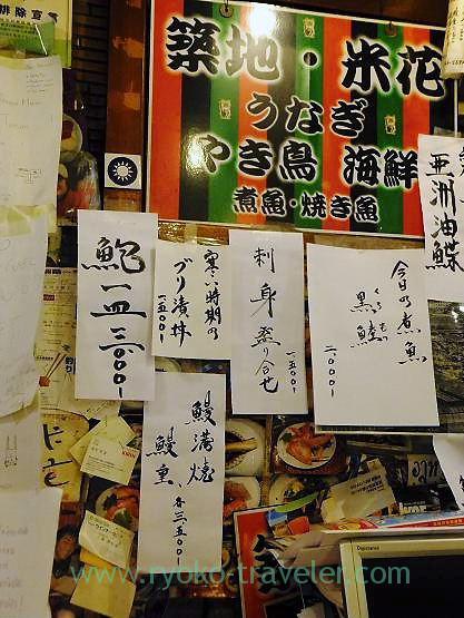 Menus, Yonehana (Tsukiji Market)