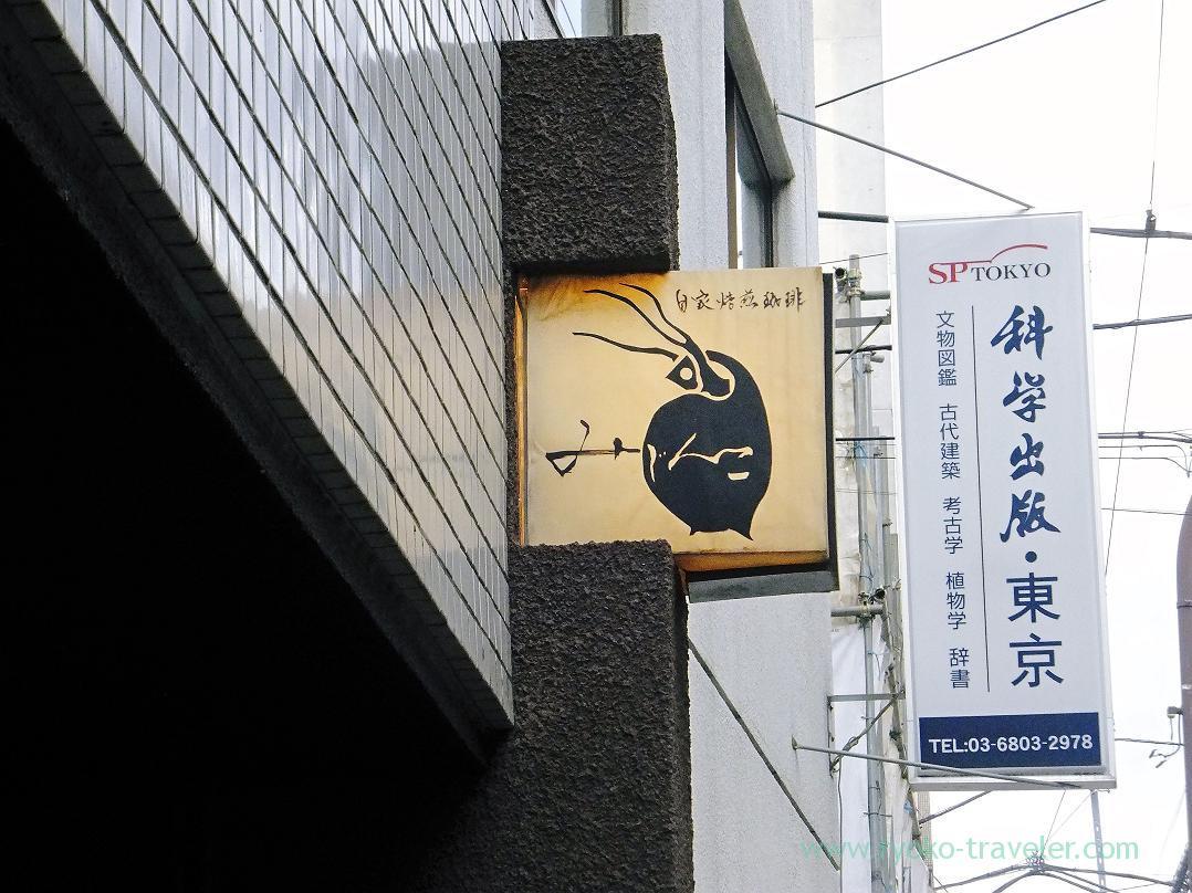 Signboard, Mijinko (Ochanomizu)