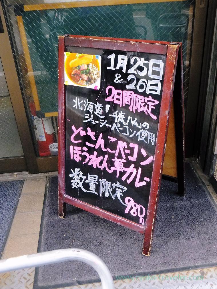 Signboard, Soup curry Kamui (Iwamotocho)