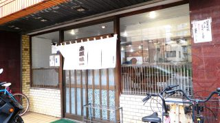 Funabashi : Dried sardine ramen at Akasaka Ajiichi (赤坂味一)