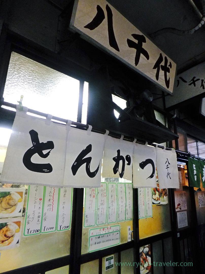 Appearance, Tonkatsu Yachiyo (Tsukiji Market)