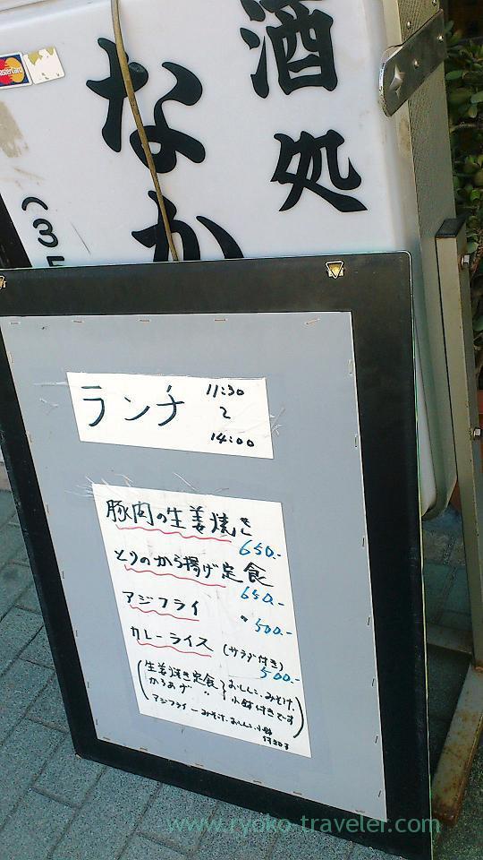 Lunchmenus, Sake-dokoro Nakamurara (Kachidoki)