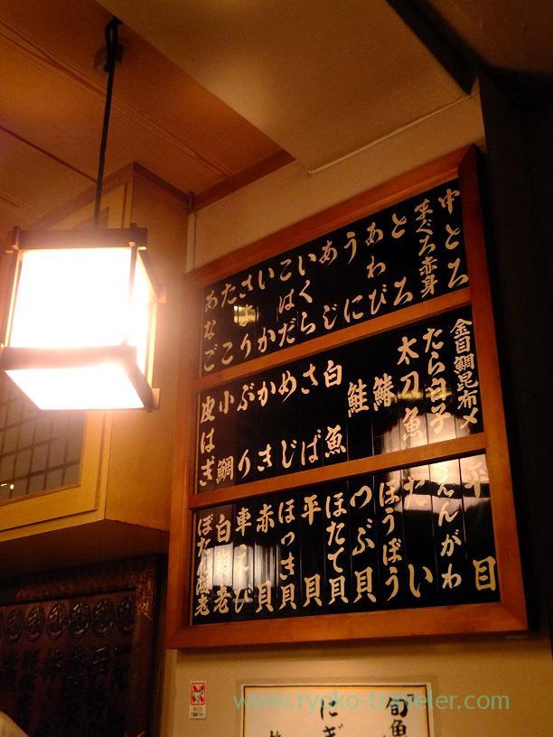 Menus, Sushidai (Tsukiji Market)