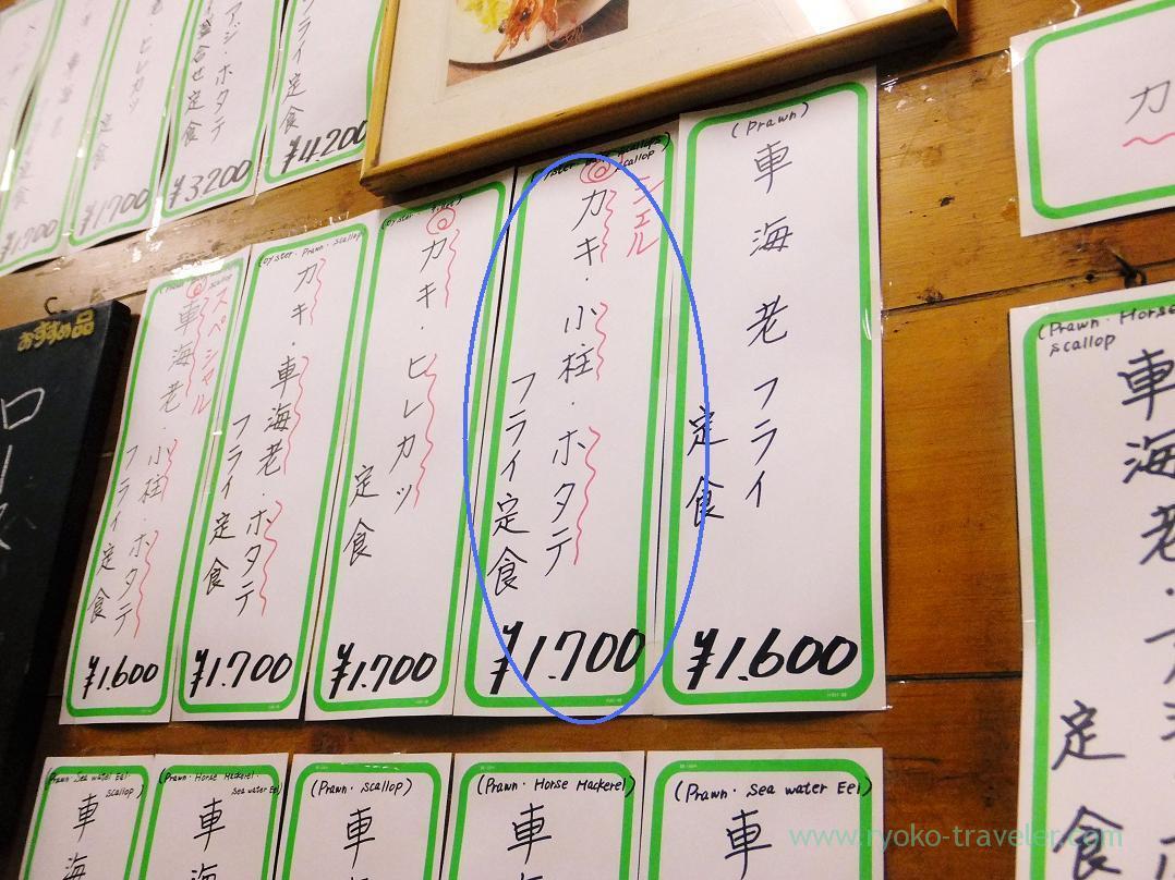 Menus, Tonkatsu Yachiyo (Tsukiji Market)