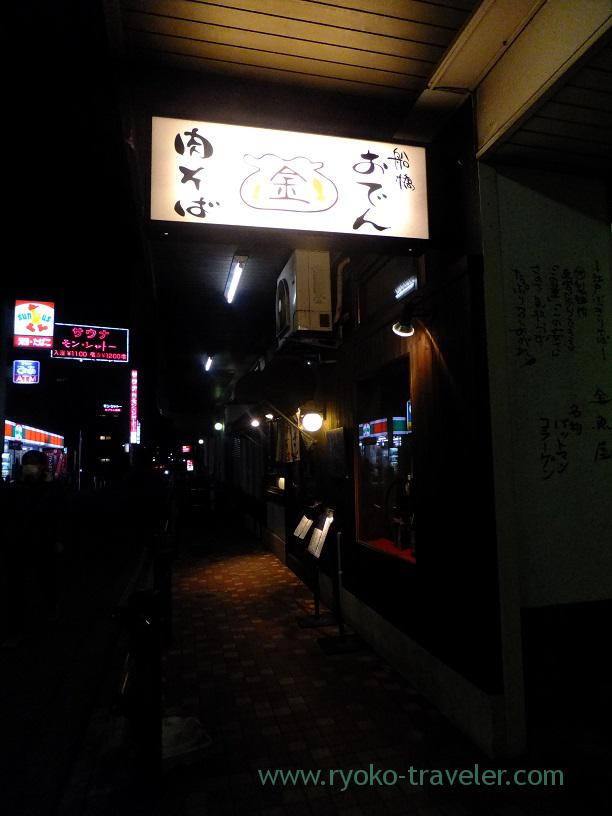 Signboard, Kingyoya (Funabashi)