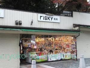 Souvenir shop, Nara (Nara)