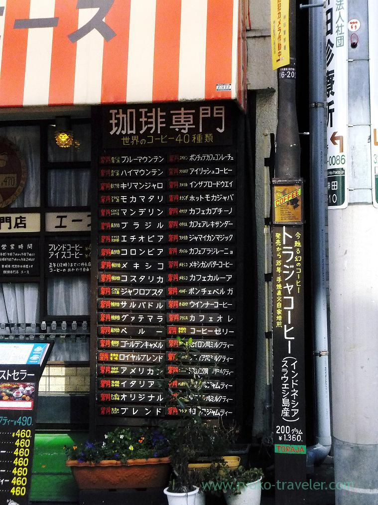 40 coffees from world, Coffee specialty shop ACE (Jinbocho)