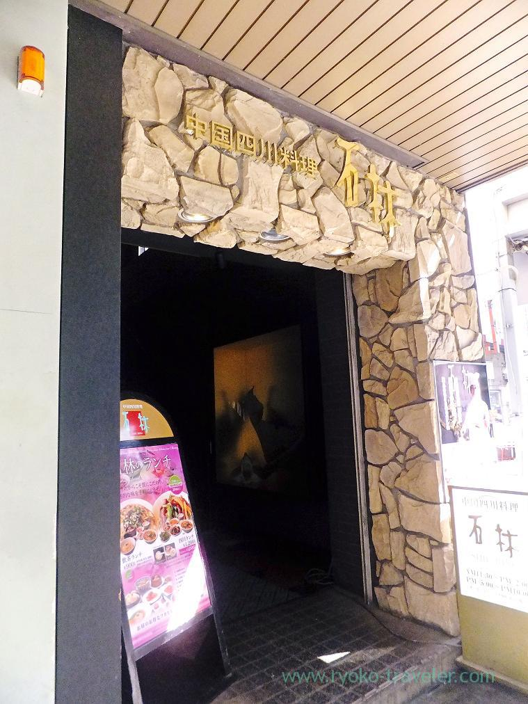 Entrance, Sirin,trip to Nodi onsen 2014