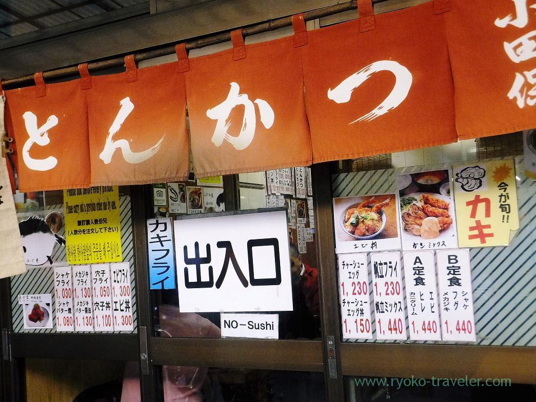 Entrance, Odayasu (Tsukiji Market)