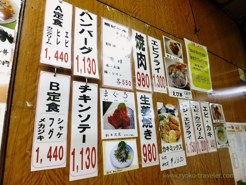 New price, Odayasu (Tsukiji Market)