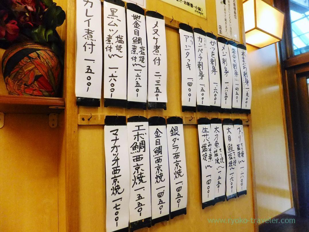Set menu, Kato (Tsukiji Market)