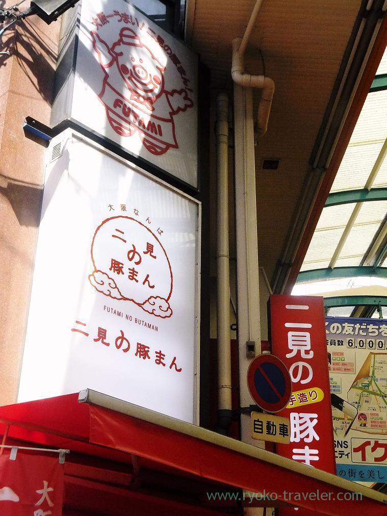 Appearance, Futami-no-Butaman (Nanba)