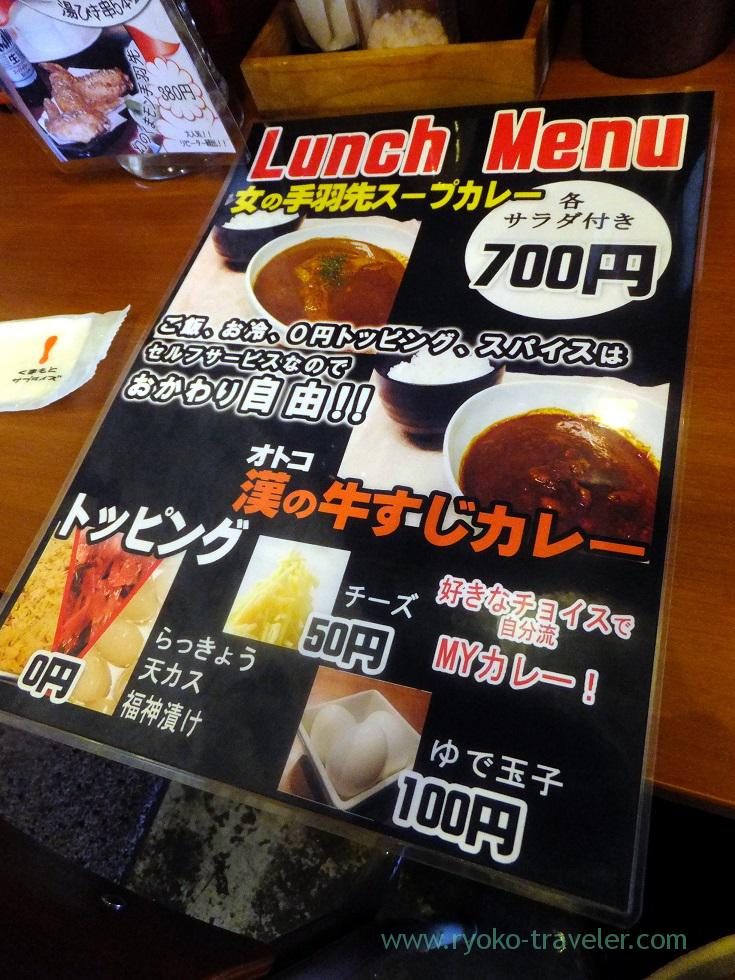 Lunch menus, Tenkushi Nishioka (Kachidoki)