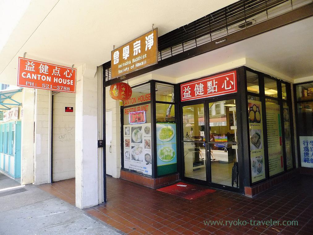 Appearance, Canton house, Chinatown (Honolulu 2014)