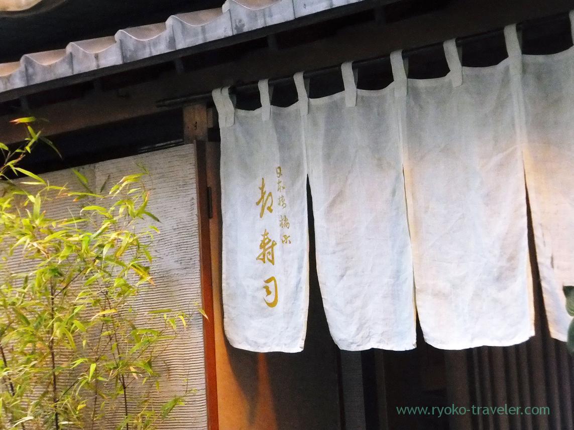 Entrance, Miyakozushi (Bakuro-Yokoyama)