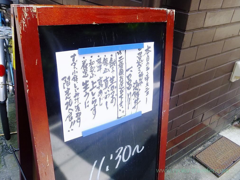 Lunch menu, Hajime Sengyo-ten (Tsukiji)