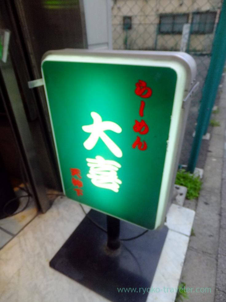 Signboard, Daiki (Yushima)