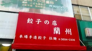 Keisei-tateishi tour 2/2 : Funawa and Ranshu (舟和, 蘭州)