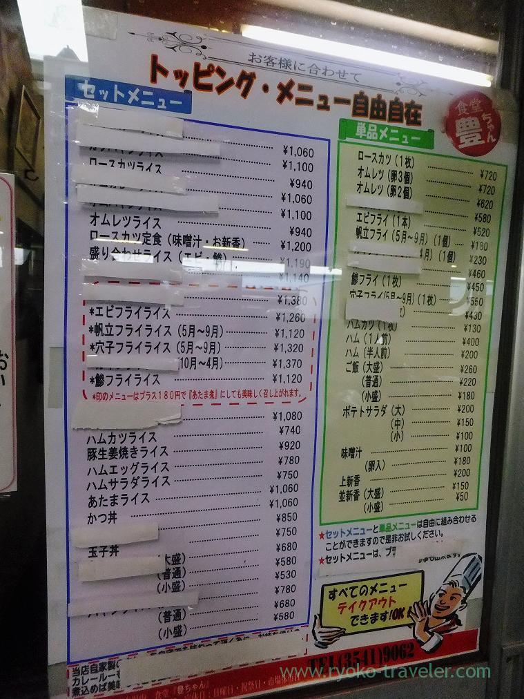 Present menu, Toyochan (Tsukiji Market)