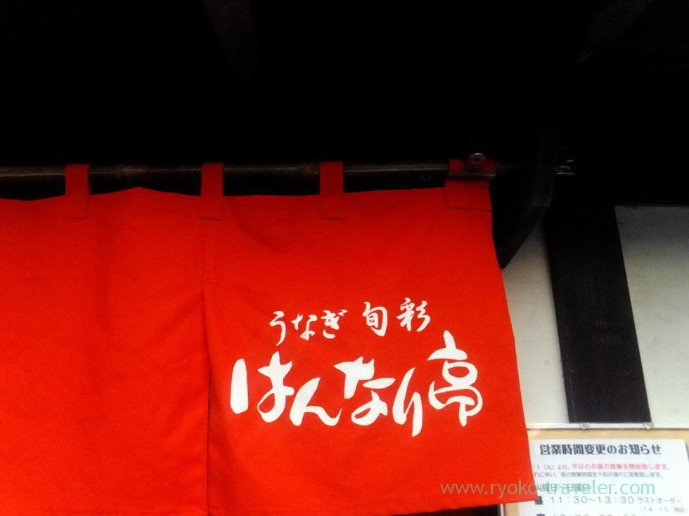 Shop curtain, Hannaritei (Higashi Funabashi)