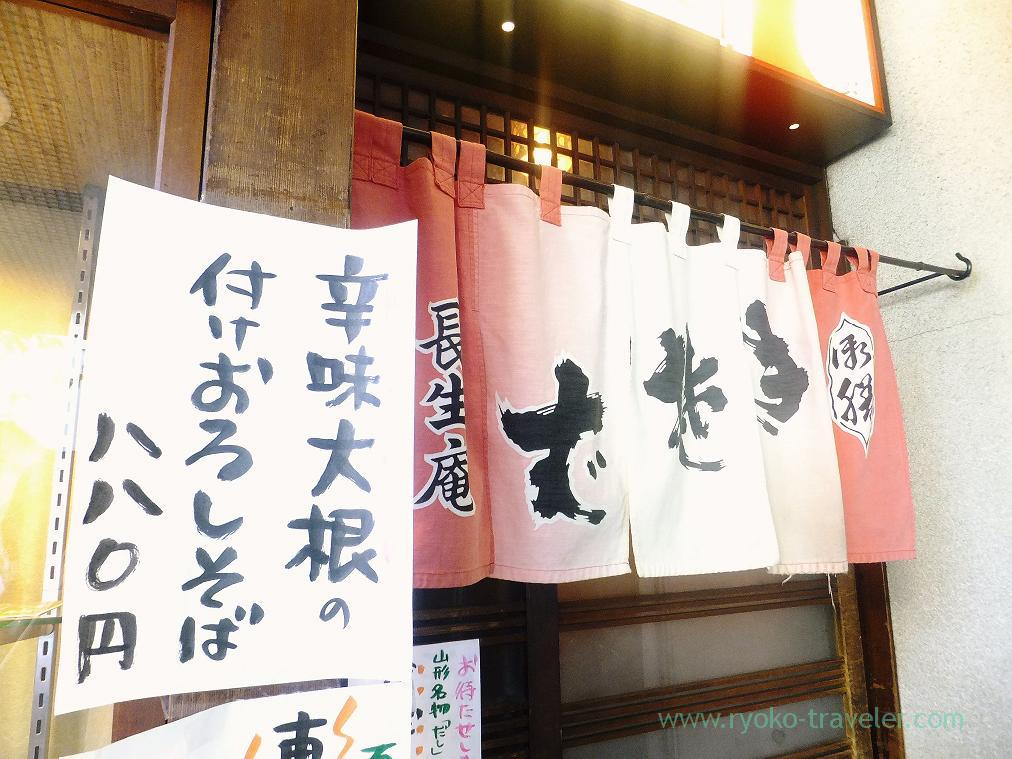 Appearance, Cyoseian (Tsukiji)