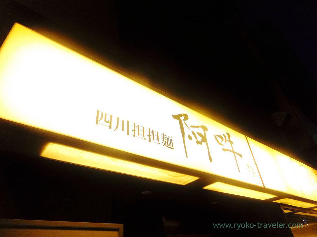 Apperaance, Sichuan dandan noodles AUN (Yushima)