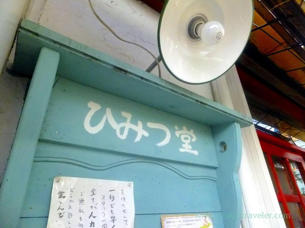 Entrance, Himitsudo (Nippori)