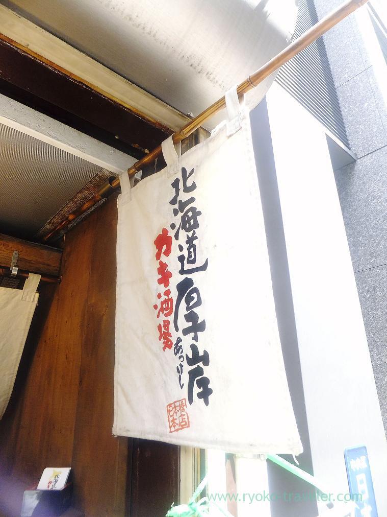 Entrance, Hokkaido Akkeshi Nihonbashi-honten (Nihonbashi)