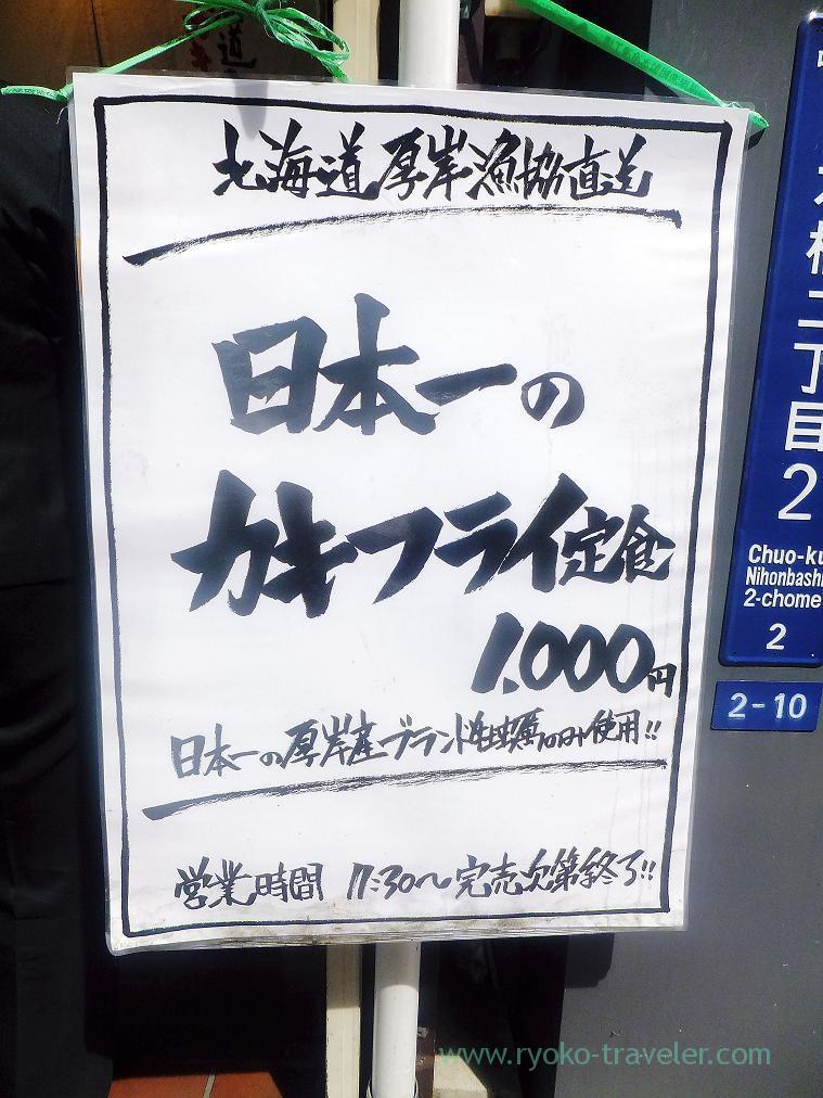 Lunch menu, Hokkaido Akkeshi Nihonbashi-honten (Nihonbashi)