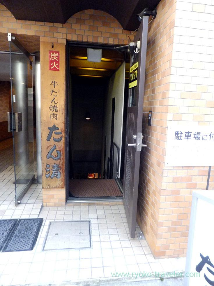 Entrance, Tankiyo (Akihabara)