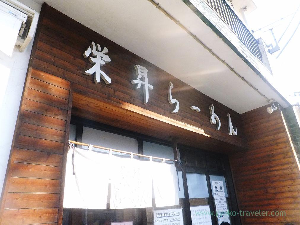 Appearance, Eisyo Ramen (Tsudanuma)